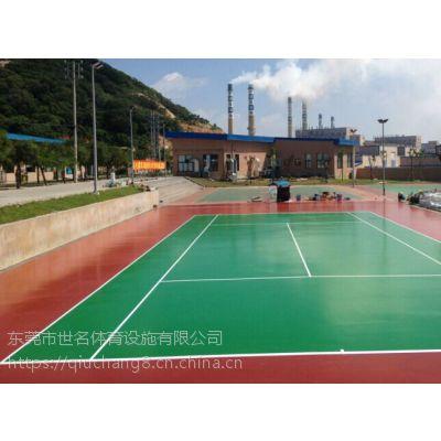 供应东莞4厚硅胶篮球场、佛山户外硅PU弹性地面施工厂家 世名体育