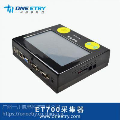 一川科技 服装RFID电子工票系统数据采集软件|电子工票生产管理方案
