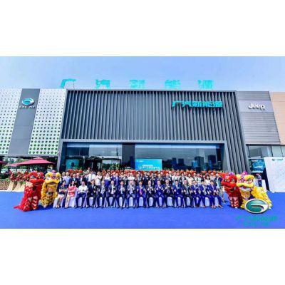 广州番禺广汽新能源汽车4S店开业啦