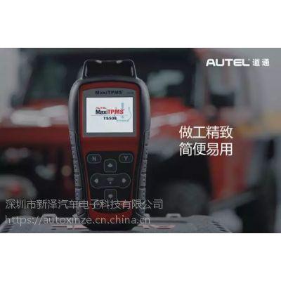 原装***道通TS508 道通508 胎压匹配工具 315传感器