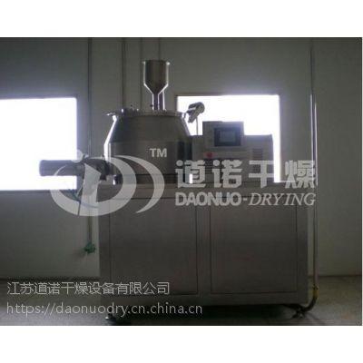 江苏道诺供应:GHL-150系列高效湿法制粒机