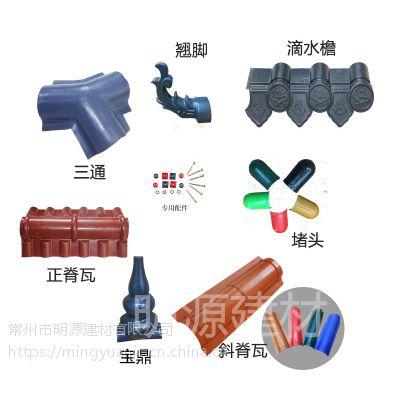厂家直供合成树脂瓦配件 正脊瓦 斜脊瓦 PVC树脂瓦