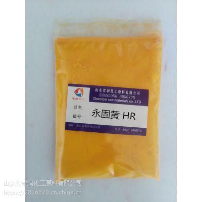 永固黄HR颜料黄83粉末涂料专用颜料