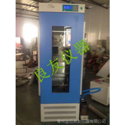 供应 150L 250L人工气候箱 种子发芽箱 种子催化箱生产厂家