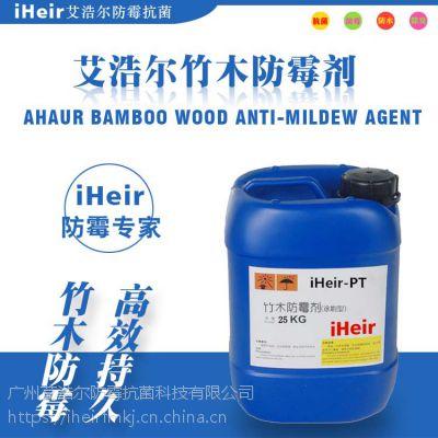 供应竹木防霉剂 广州艾浩尔放心品牌 木材防霉助剂