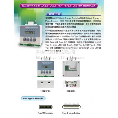 USB Type-C PD智能快充测试仪 USB快充测试仪