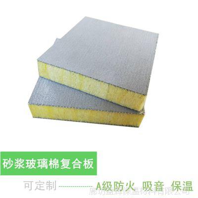 厂家直销新型玻璃棉复合保温板 竖丝砂浆玻璃棉复合隔热材料