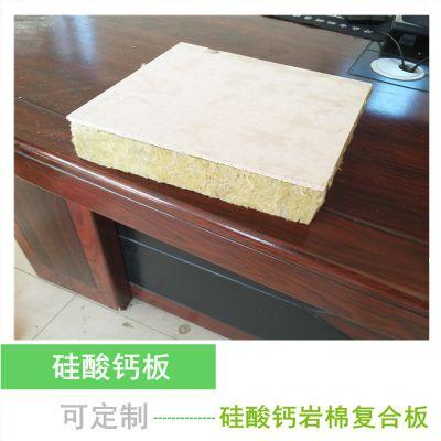硅酸钙板岩棉复合板