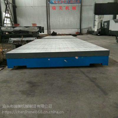 铸铁平板带支架推荐【瑞美机械】***制造铸铁平台