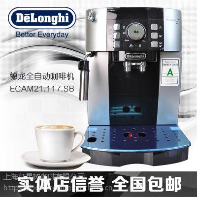 Delonghi德龙ECAM21.117.SB意式现磨一键式咖啡机