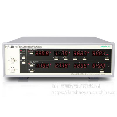 杭州远方HB-4B电子镇流器性能分析系统