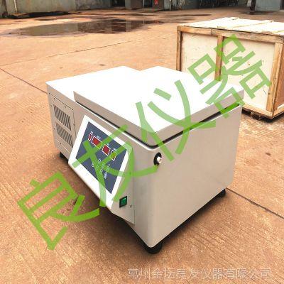 供应L530R台式低速冷冻离心机 水平转子低温冷冻离心机生产厂家