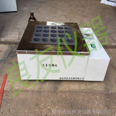 供应LY-U20土壤消解器 尿碘消解器 微波消解赶酸器 二十孔消解器