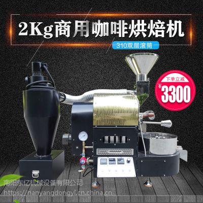 烘咖啡豆技术哪里学__烘咖啡豆时***爆跟第二爆温度差别__东亿咖啡烘焙机解决烘豆所有烦恼