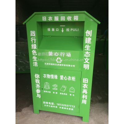 爱心旧衣物回收箱 环保旧衣物回收箱 旧衣服捐赠箱1米 厂家批发