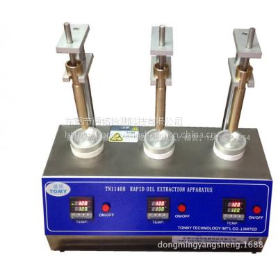 油脂快速萃取仪,含油量测试 Edana ERT 155***纤维、无纺布测试
