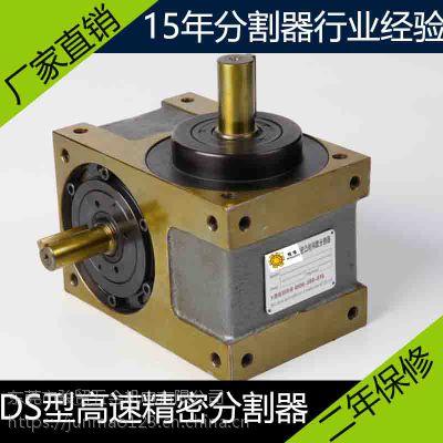 厂家直销110DS-30-270心轴型间歇分割器二年保修包邮
