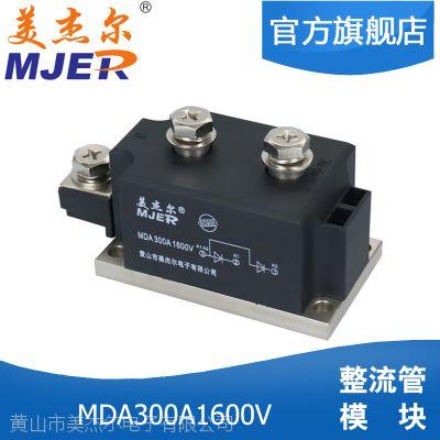 光伏防反二极管 MDA300A1600V 300/16 整流管 整流器模块 质保