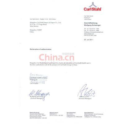 德国CarlStahl授权证书