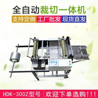 海帝克机械厂家供应静电膜离型膜PE保护膜裁断机全自动裁切机定长裁剪设备