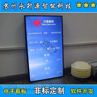 苏州永升源厂家直销定制时钟屏温湿度显示屏室内外PM2.5液晶屏显示