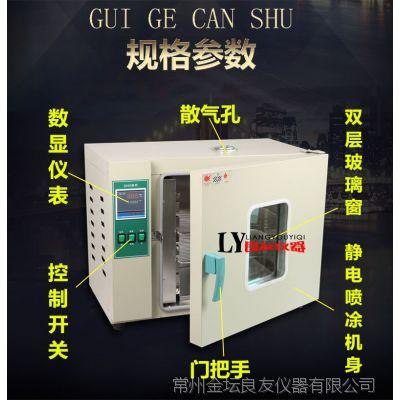 供应101A-0电热鼓风干燥箱恒温箱 数显恒温干燥箱 实验室高温烘箱