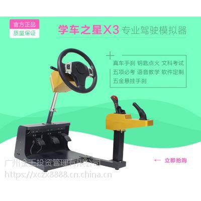 小投资创业项目 学车模拟器