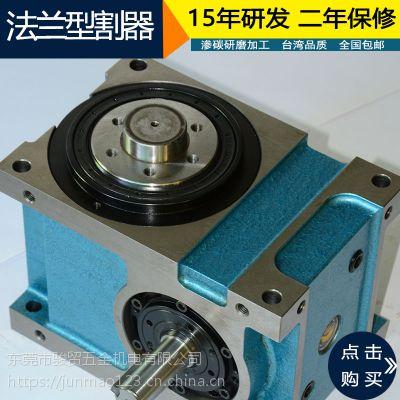 厂家直销180DF-3-270间歇凸轮分割器18年研发二年保修包邮