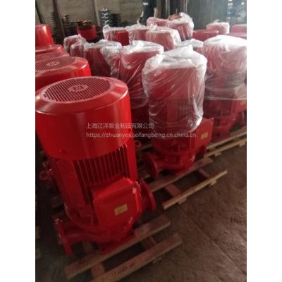 立式给水泵XBD5/45LCCC认证