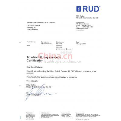 德国RUD授权证书