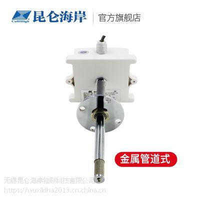 无锡昆仑海岸管道式温湿度传感器JWSK-6W1D5 无锡管道式温湿度传感器生产厂家