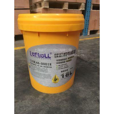 康可尔空压机油(LOFTOLL-110K46-00018)