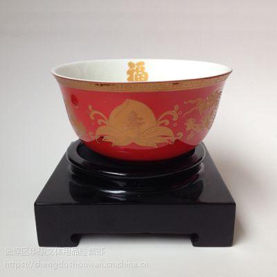 成都寿碗批发定做 红釉黄釉***