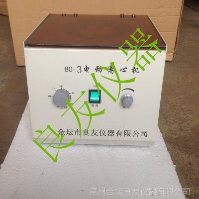 供应数显电动离心机 80-3数显电动离心机 包邮电动离心机 便携式