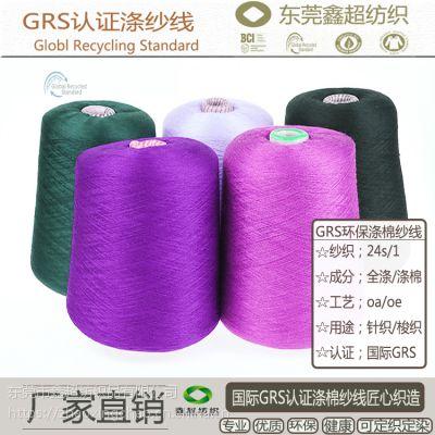 GRS认证涤棉纱线24s再生涤棉纱环保色纱可定织] GOTS有机棉布棉纱