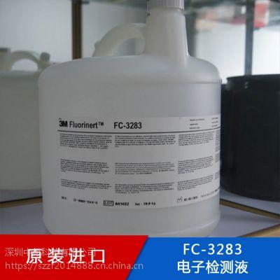 供应3M FC-3283电子氟化液 电子冷却液