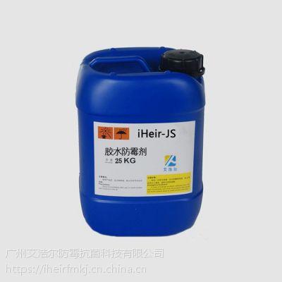 胶水防霉剂 艾浩尔iHeir-JS防霉剂*** 总代直销