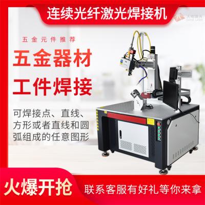 【大粤激光】激光焊机厂家、镭射价格多少钱一台问【大粤激光】