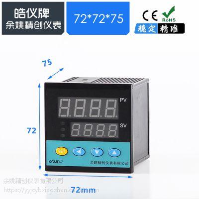 余姚皓仪牌KCMD-7系列***温控表数显温控仪智能PID调节温度仪表