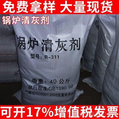 厂家直销 食品级管道锅炉清灰剂防垢剂 固体水垢高效除垢剂
