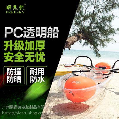 供应瑞思凯PC耐力板透明船透明皮划艇婚纱摄影水晶船道具