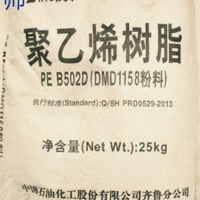 中国石化聚乙烯1158粉齐鲁石化吹塑中空HDPE
