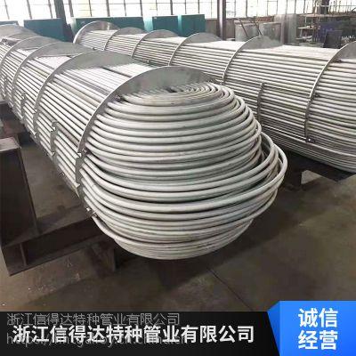不锈钢U型管347H日本进口无缝镍基合金太钢不锈钢冷凝管浙江信得达销售