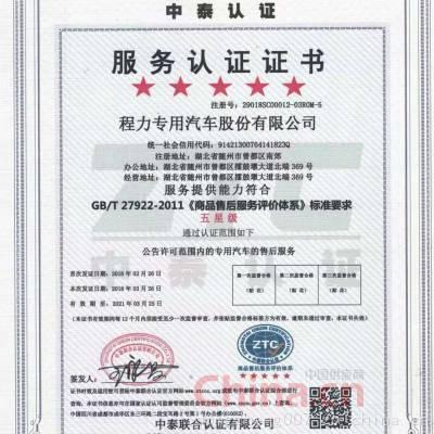 服務認證證書
