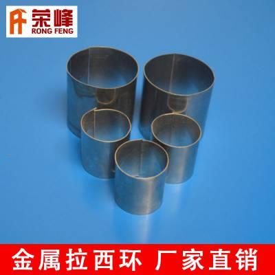 ***金属拉西环填料 不锈钢拉西环填料 拉西环金属填料厂家供应