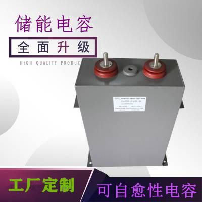 工厂定制 赛福1500VDC/1600uF特种脉冲直流滤波电容器