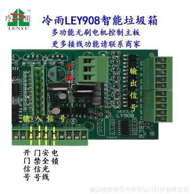 冷雨智能分类垃圾回收箱厂家批发智能垃圾箱控制器 冷雨LEY908无刷电机 小区***防臭自动垃圾箱