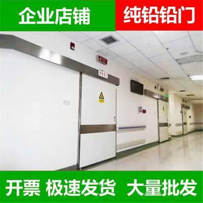 重庆康源医用防辐射铅门防辐射气密门支持加工定制