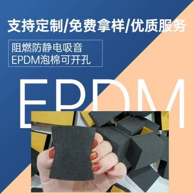 ***泡棉制作EPDM发泡棉 防火绝缘材料 量大优惠 支持定制
