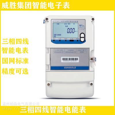 长沙威胜DTSD341 三相四线智能多功能电能表电度表电子表三相电表
